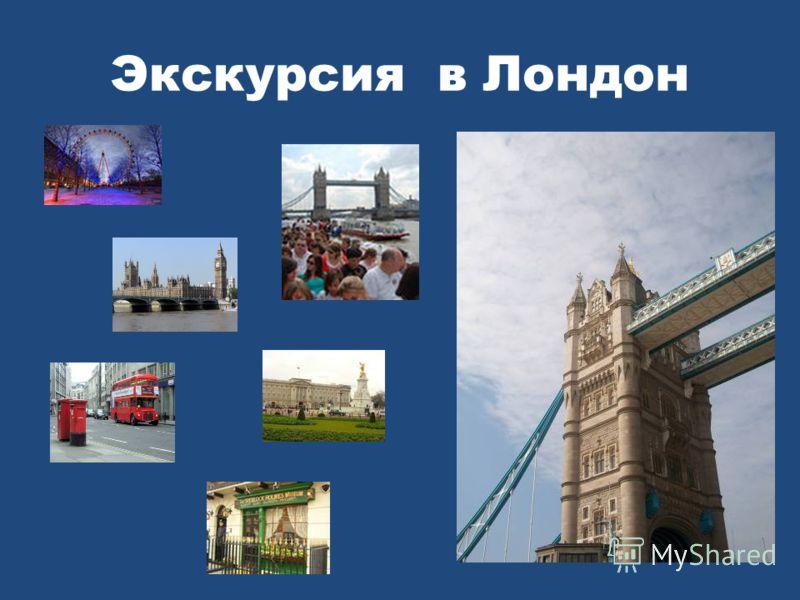 Экскурсия в Лондон