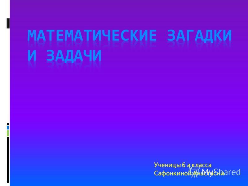 Ученицы 6 а класса Сафонкиной Анастасии
