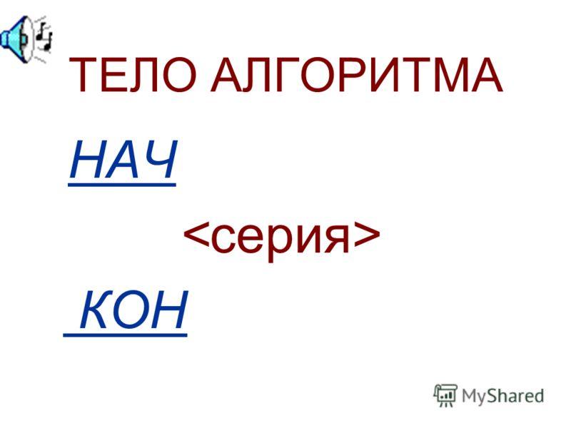 ТЕЛО АЛГОРИТМА НАЧ КОН