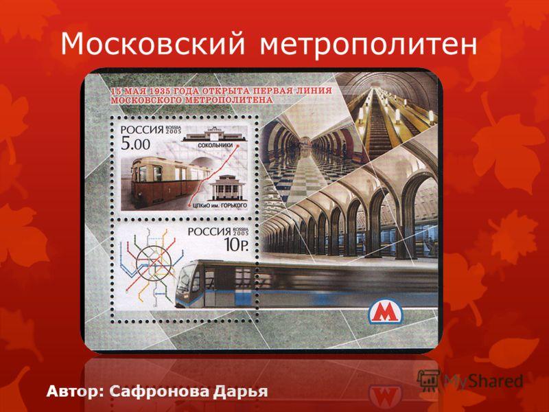 Московский метрополитен Автор: Сафронова Дарья
