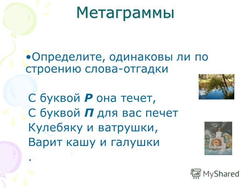 Зашифрованные слова Попробуй прочитать зашифрованную русскую пословицу АБДДДЕЕЕЕЕИЛТУШШШШЬЬЬ Расскажите о словах данной словообразовательной модели ешь
