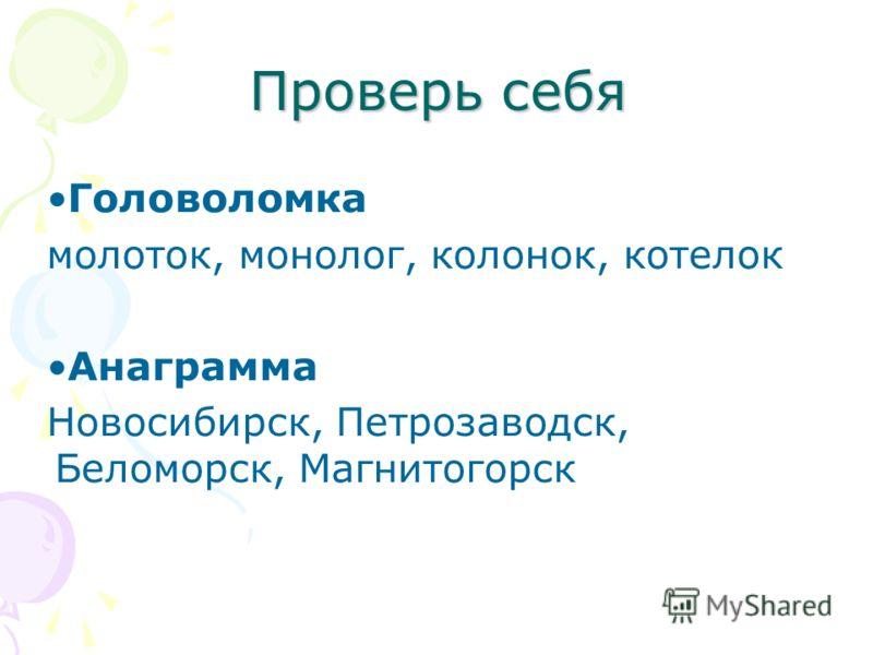 Беломорск школа 13 скачать на телефон - c2f
