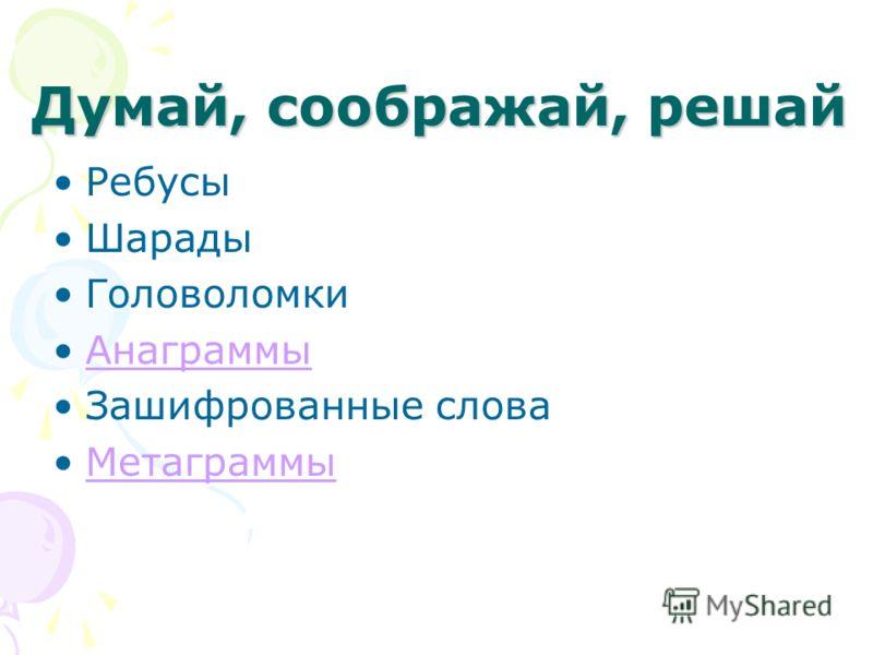 Поиграем в слова Занимательные упражнения по теме «Словообразование» Головина Г. Н. Школа 186 Калининский район