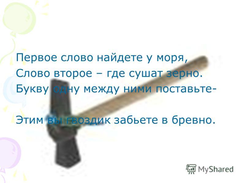Слог первый – у Гоголя ведьмы дружок, Второй – среди леса колючий зверек. А целое весьма необходимо В проектах здания, моста или машины.