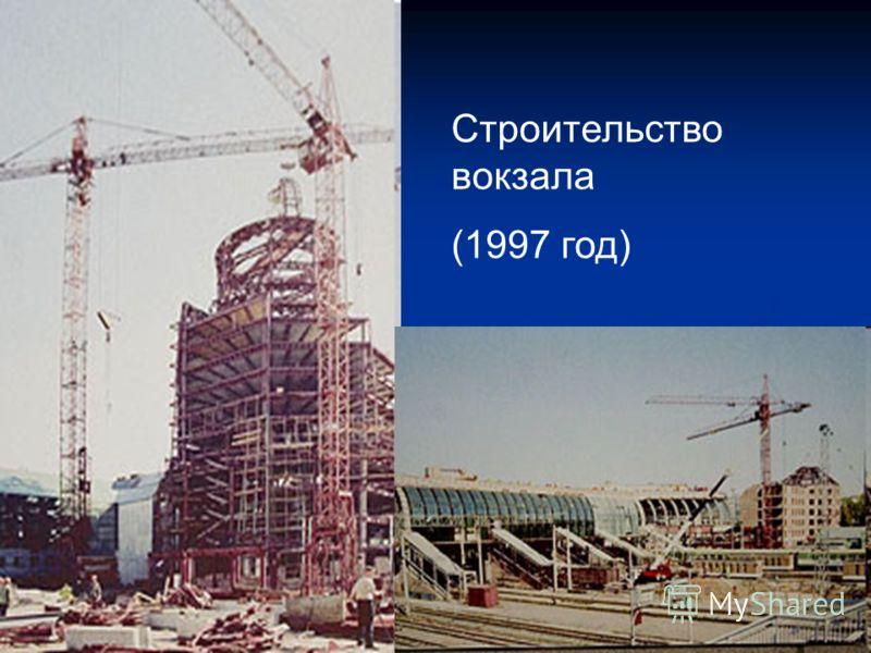 Строительство вокзала (1997 год)