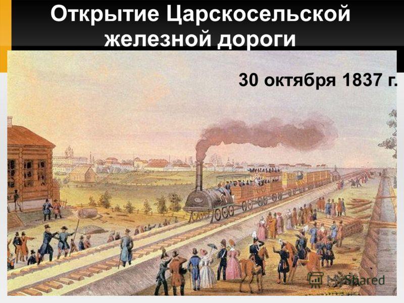 Открытие Царскосельской железной дороги 30 октября 1837 г.