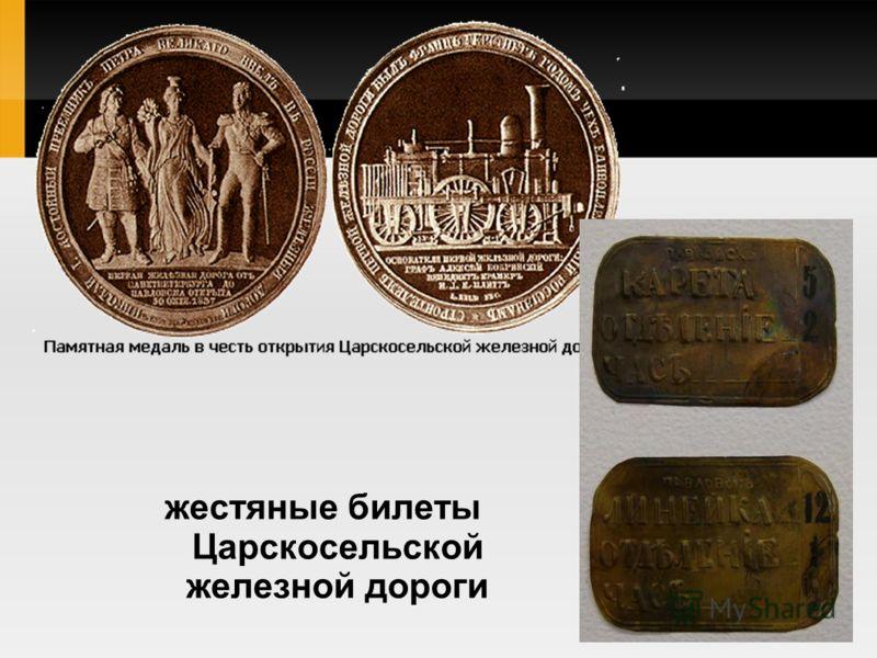 жестяные билеты Царскосельской железной дороги