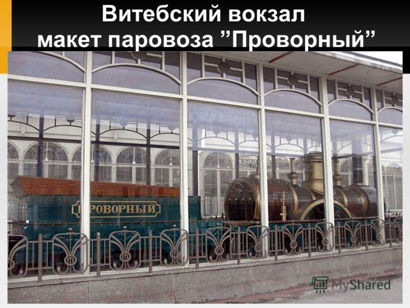 Витебский вокзал макет паровоза Проворный