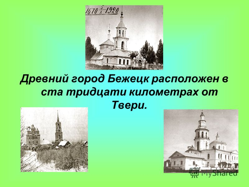 Древний город Бежецк расположен в ста тридцати километрах от Твери.