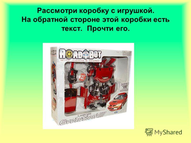 Рассмотри коробку с игрушкой. На обратной стороне этой коробки есть текст. Прочти его.