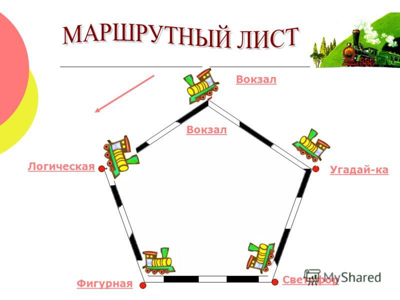Вокзал Светофор Фигурная Логическая Угадай-ка Вокзал
