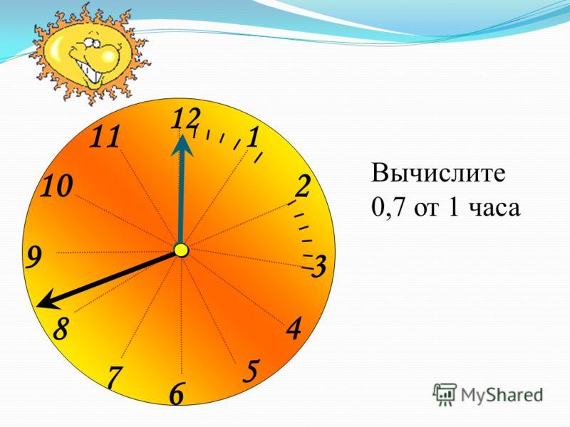1 2 3 9 6 12 1 10 8 7 4 5 Вычислите 0,7 от 1 часа