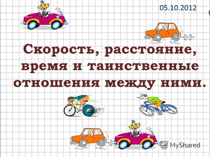 Скорость, расстояние, время и таинственные отношения между ними. 29.07.2012
