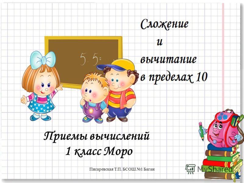 Писаревская Т.П. БСОШ 1 Баган Приемы вычислений 1 класс Моро