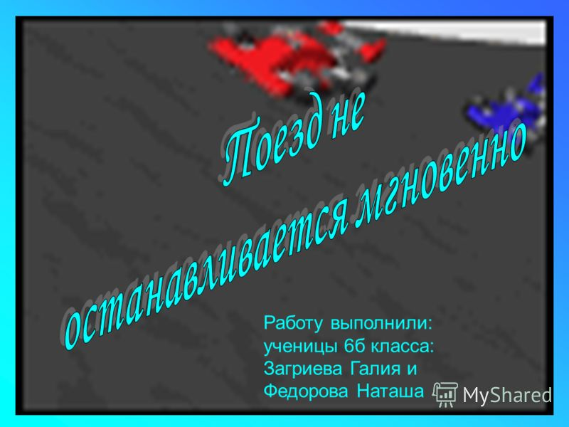 Работу выполнили: ученицы 6б класса: Загриева Галия и Федорова Наташа