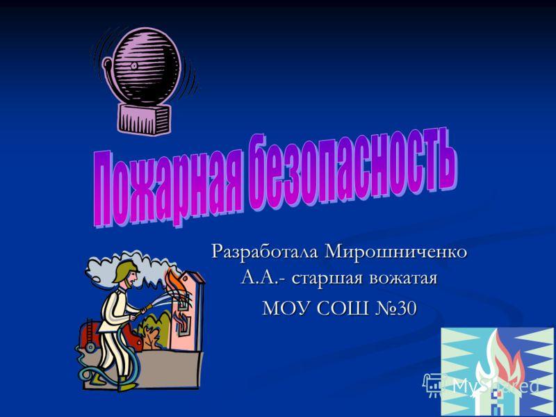 Разработала Мирошниченко А.А.- старшая вожатая МОУ СОШ 30