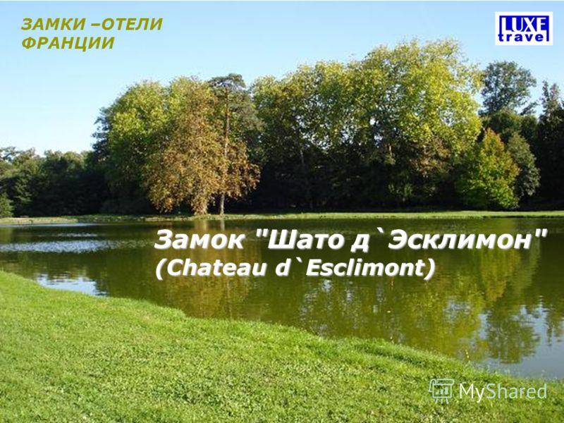 ЗАМКИ –ОТЕЛИ ФРАНЦИИ Замок Шато д`Эсклимон (Chateau d`Esclimont)
