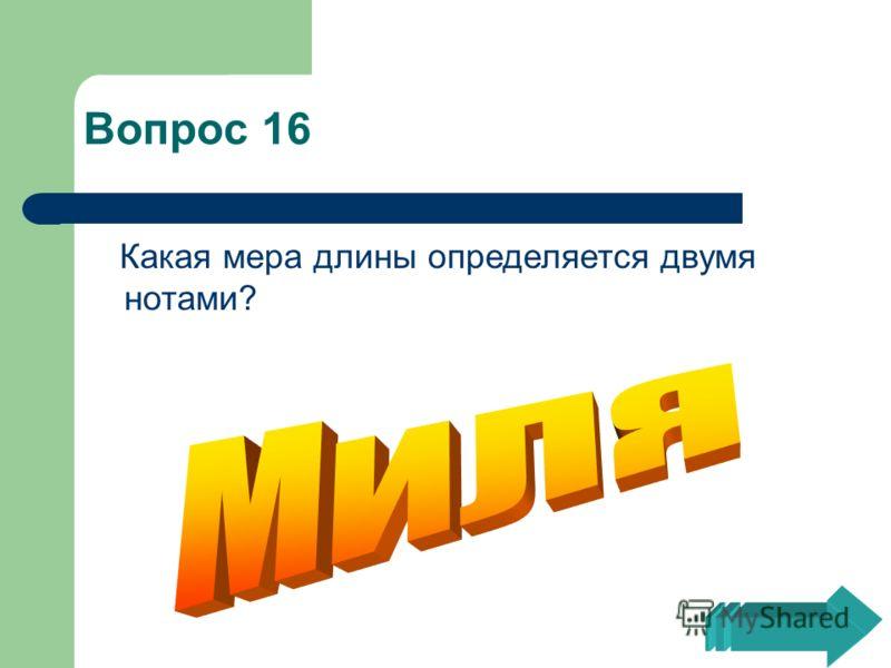 Вопрос 16 Какая мера длины определяется двумя нотами?