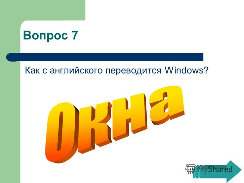 Как с английского переводится Windows? Вопрос 7