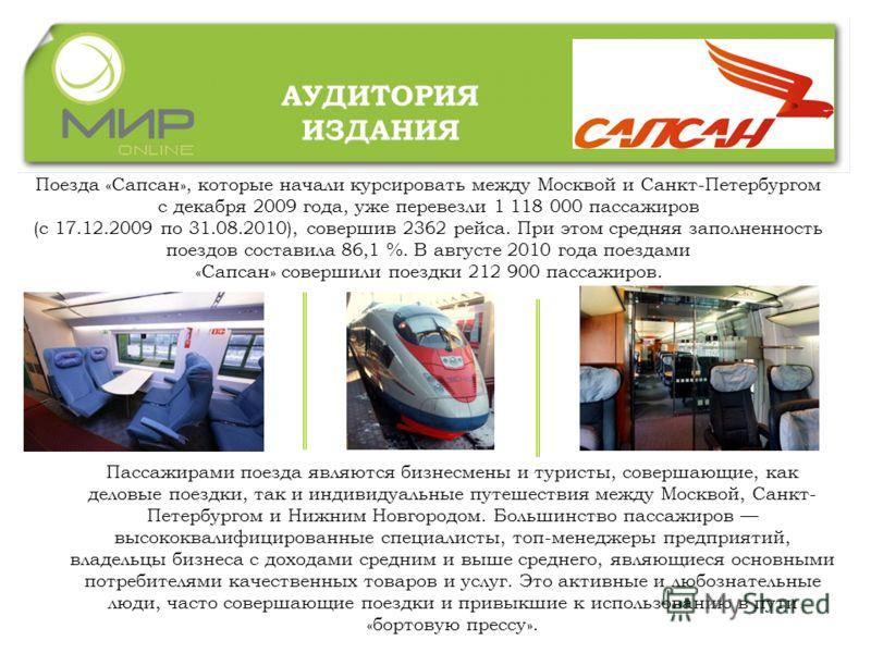 Поезда «Сапсан», которые начали курсировать между Москвой и Санкт-Петербургом с декабря 2009 года, уже перевезли 1 118 000 пассажиров (с 17.12.2009 по 31.08.2010), совершив 2362 рейса. При этом средняя заполненность поездов составила 86,1 %. В август