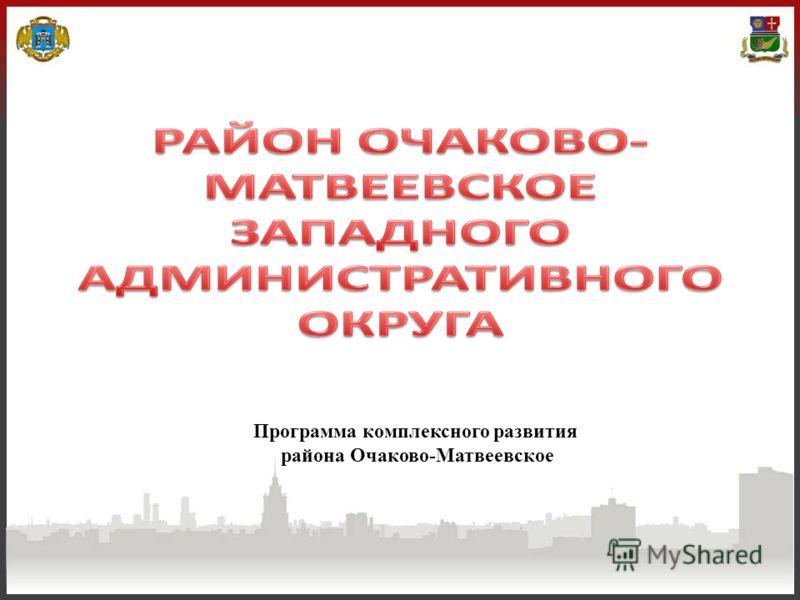 Программа комплексного развития района Очаково-Матвеевское