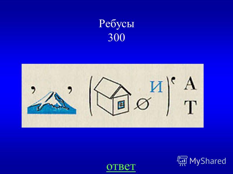 Ребусы 300 ответ