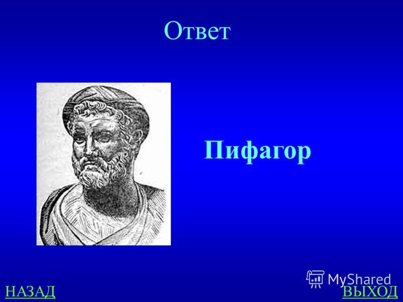 НАЗАДВЫХОД Ответ Пифагор