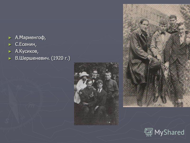 А.Мариенгоф, С.Есенин, А.Кусиков, В.Шершеневич. (1920 г.)
