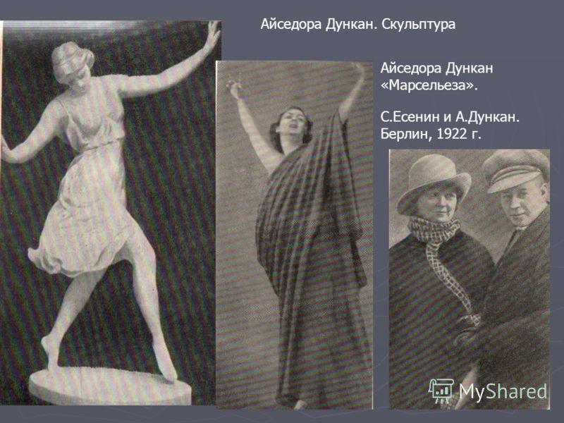 Айседора Дункан. Скульптура Айседора Дункан «Марсельеза». С.Есенин и А.Дункан. Берлин, 1922 г.
