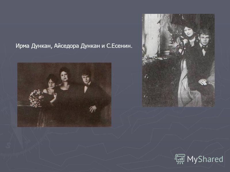 Ирма Дункан, Айседора Дункан и С.Есенин.