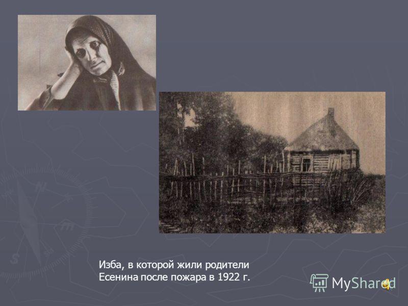 Изба, в которой жили родители Есенина после пожара в 1922 г.