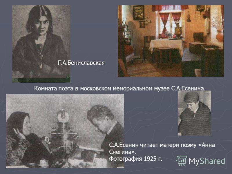 Комната поэта в московском мемориальном музее С.А.Есенина. С.А.Есенин читает матери поэму «Анна Снегина». Фотография 1925 г. Г.А.Бениславская