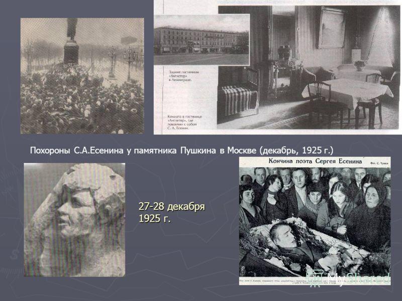 Похороны С.А.Есенина у памятника Пушкина в Москве (декабрь, 1925 г.) 27-28 декабря 1925 г.