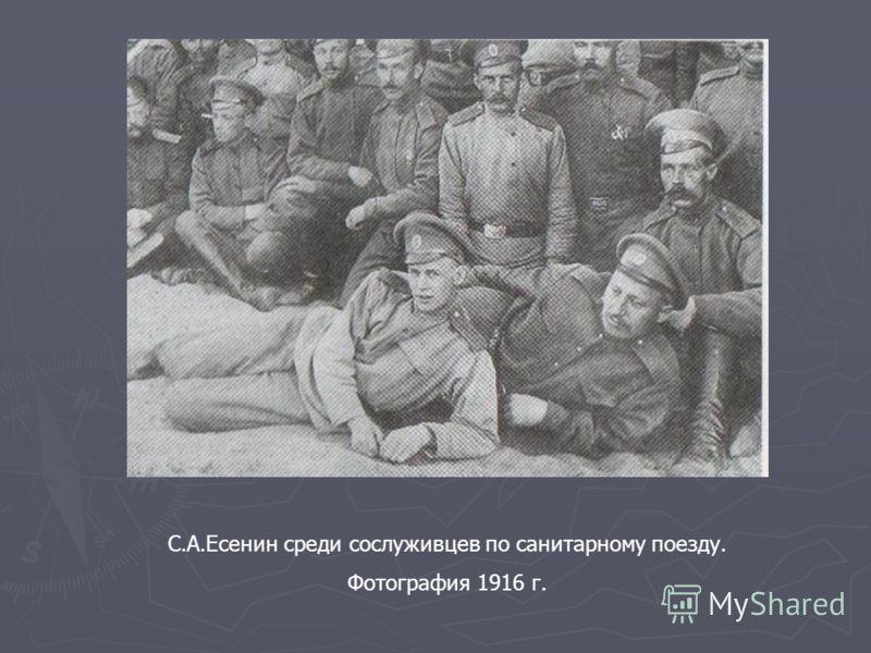 С.А.Есенин среди сослуживцев по санитарному поезду. Фотография 1916 г.
