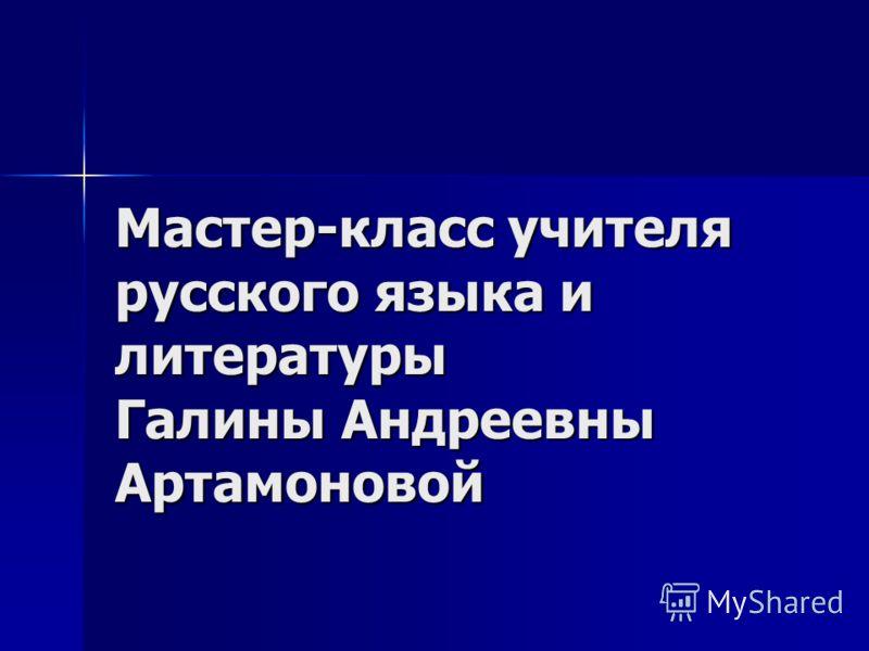 Мастер-класс учителя русского языка и литературы Галины Андреевны Артамоновой