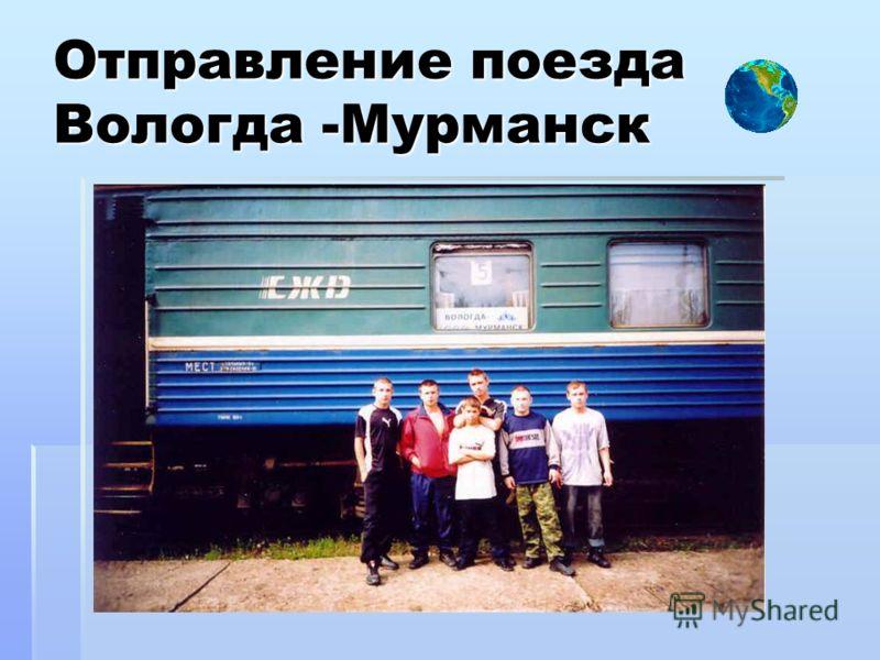 Отправление поезда Вологда -Мурманск