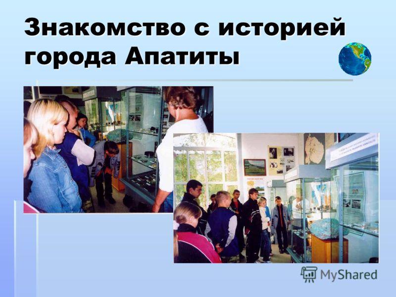 Знакомство с историей города Апатиты