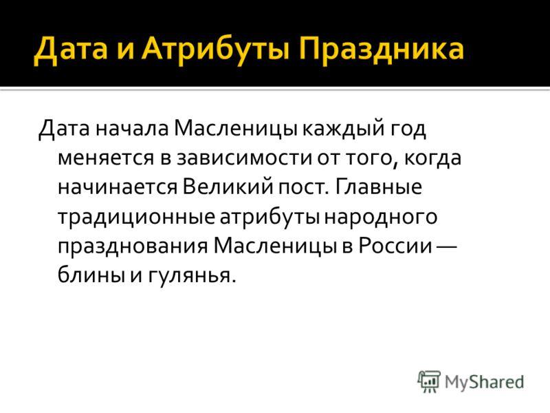 Масленица получила свое название от того, что в этот период времени последнюю неделю перед Великим Постом, разрешается употребление в пищу сливочного масла, молочных продуктов и рыбы. В православном (русском) церковном календаре, этот период называет