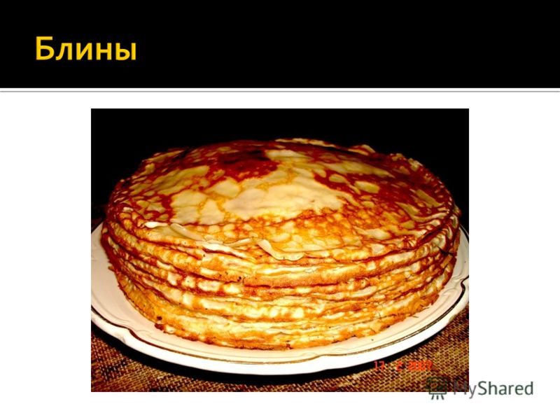Дата начала Масленицы каждый год меняется в зависимости от того, когда начинается Великий пост. Главные традиционные атрибуты народного празднования Масленицы в России блины и гулянья.