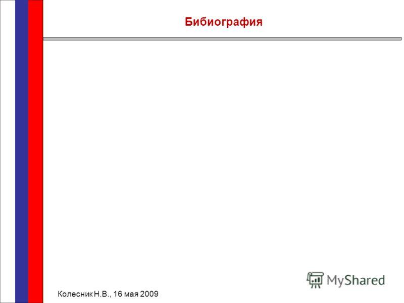 Бибиография Колесник Н.В., 16 мая 2009
