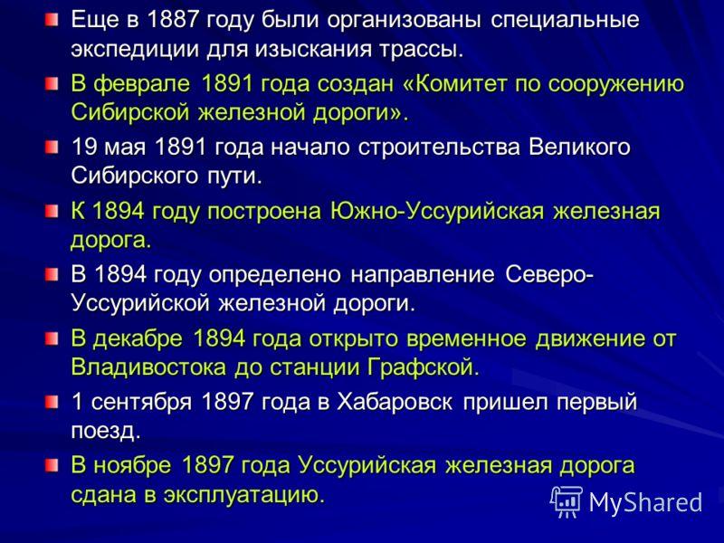 Еще в 1887 году были организованы специальные экспедиции для изыскания трассы. В феврале 1891 года создан «Комитет по сооружению Сибирской железной дороги». 19 мая 1891 года начало строительства Великого Сибирского пути. К 1894 году построена Южно-Ус