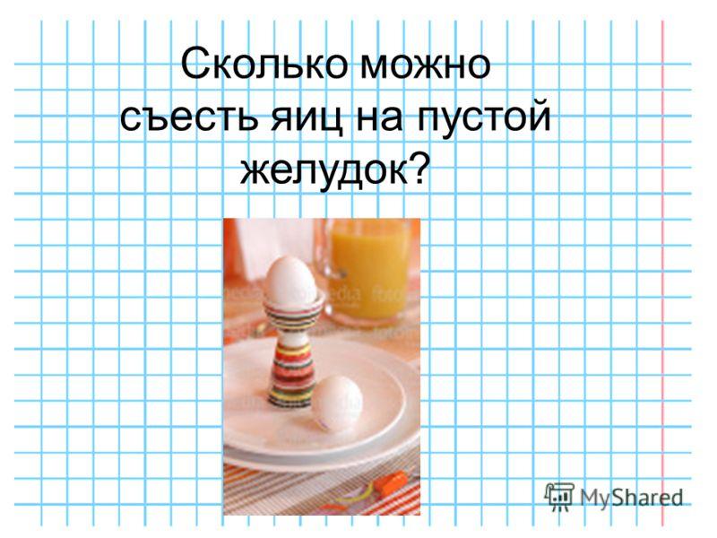 Сколько можно съесть яиц на пустой желудок?