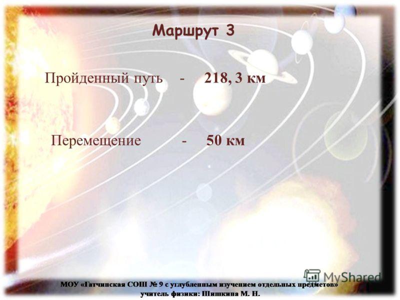 Пройденный путь - 218, 3 км Перемещение - 50 км