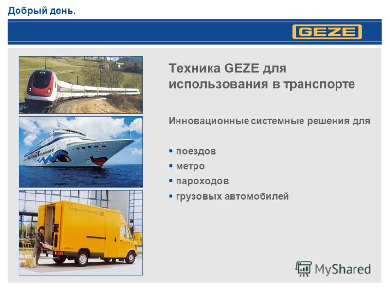Добрый день. Техника GEZE для использования в транспорте Инновационные системные решения для поездов метро пароходов грузовых автомобилей