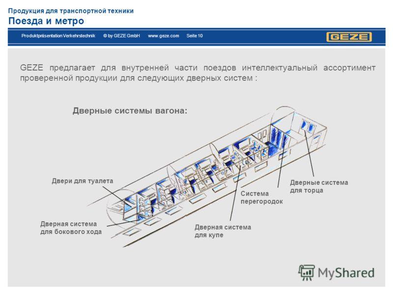 Produktpräsentation Verkehrstechnik © by GEZE GmbH www.geze.com Seite 10 Продукция для транспортной техники Поезда и метро GEZE предлагает для внутренней части поездов интеллектуальный ассортимент проверенной продукции для следующих дверных систем :