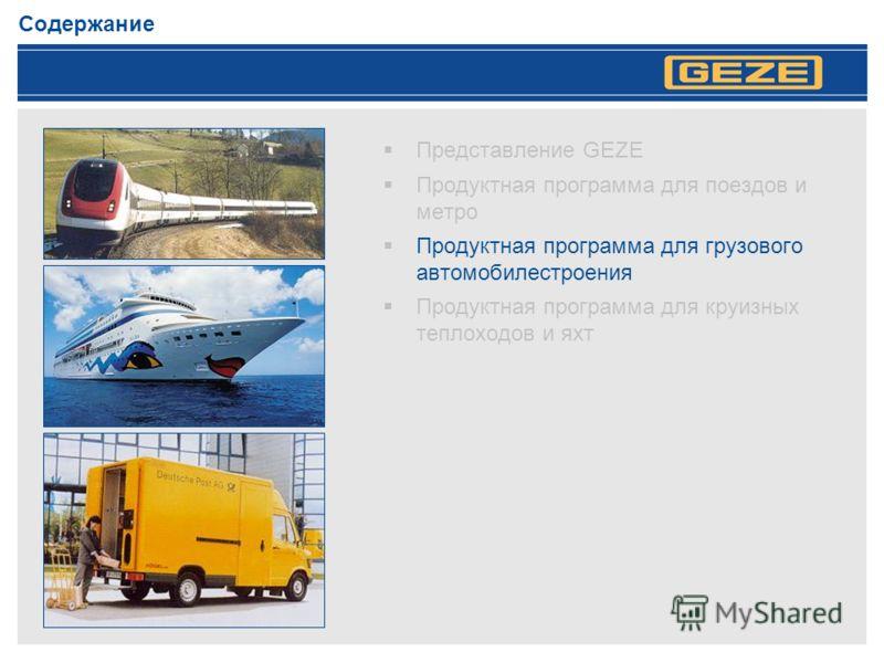Содержание Представление GEZE Продуктная программа для поездов и метро Продуктная программа для грузового автомобилестроения Продуктная программа для круизных теплоходов и яхт