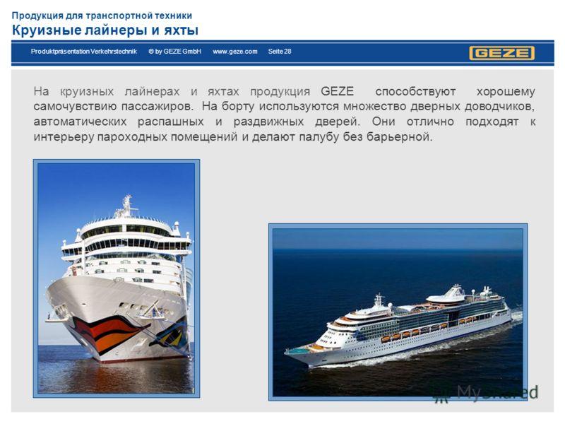 Produktpräsentation Verkehrstechnik © by GEZE GmbH www.geze.com Seite 28 Продукция для транспортной техники Круизные лайнеры и яхты На круизных лайнерах и яхтах продукция GEZE способствуют хорошему самочувствию пассажиров. На борту используются множе