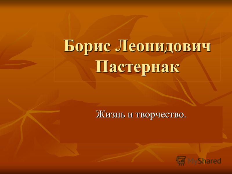 Борис Леонидович Пастернак Жизнь и творчество.