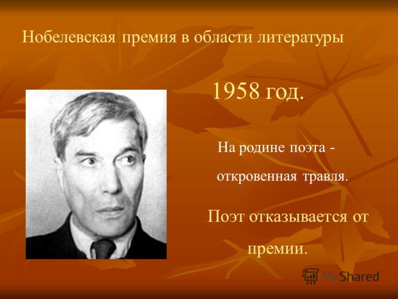 Нобелевская премия в области литературы 1958 год. На родине поэта - откровенная травля. Поэт отказывается от премии.