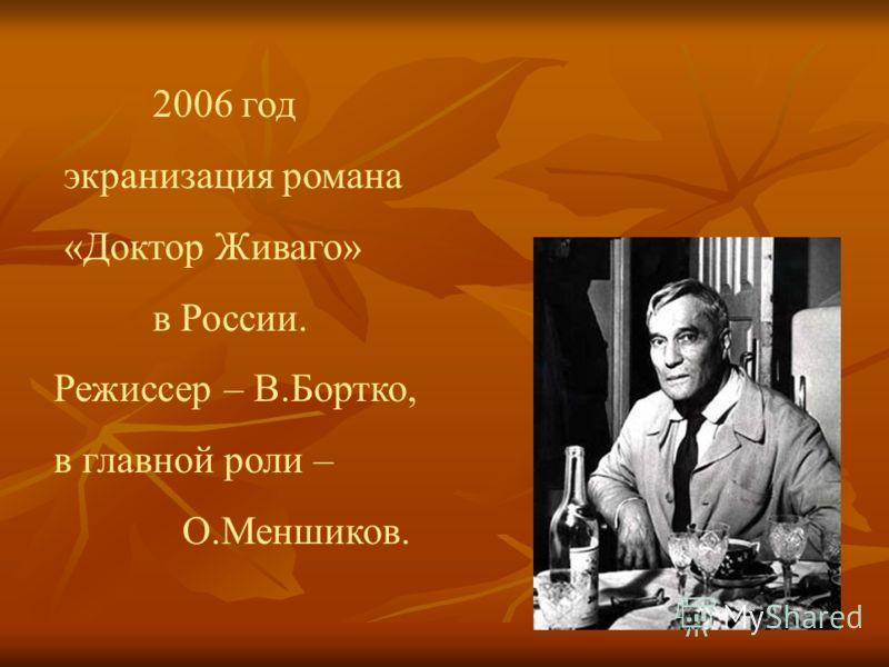 2006 год экранизация романа «Доктор Живаго» в России. Режиссер – В.Бортко, в главной роли – О.Меншиков.
